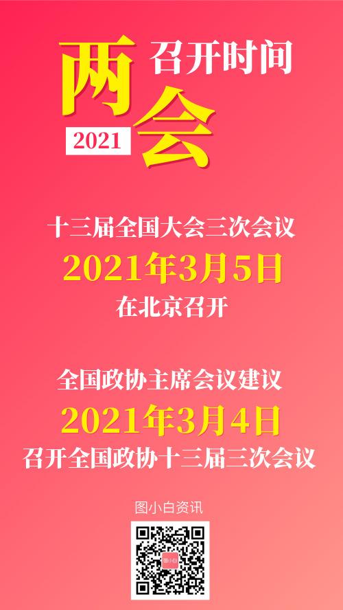 2021兩會召開時間通知宣傳海報