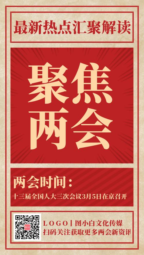 復古紅色2021全國兩會熱點海報