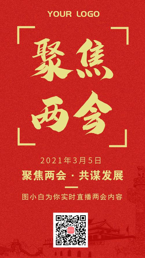 简约红色两会宣传手机海报