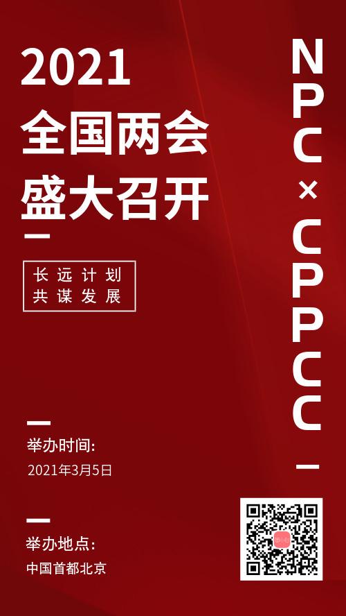 簡約紅色全國兩會宣傳手機海報