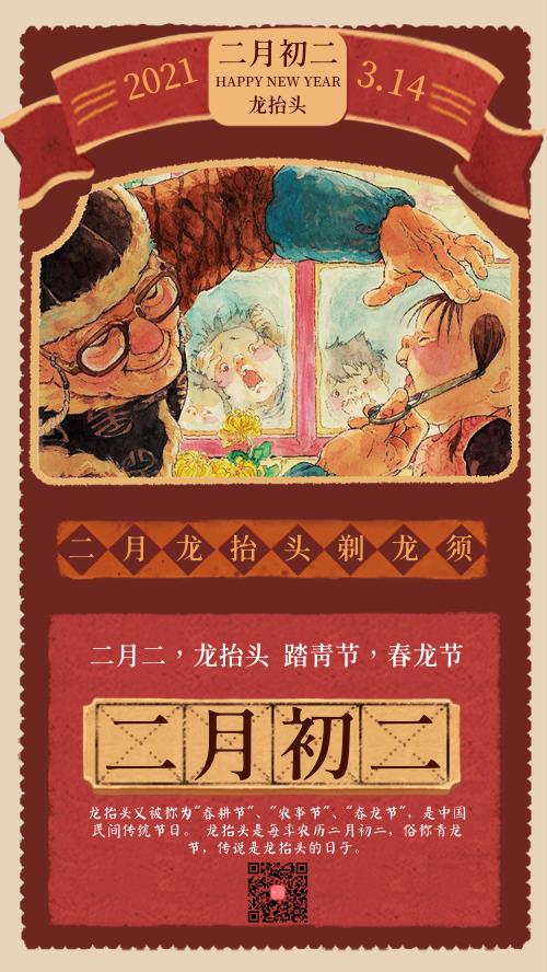 復古中國傳統節日二月二海報 龍抬頭