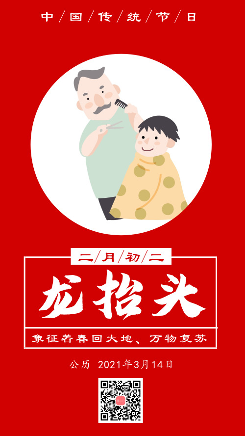 二月初二龍抬頭紅色扁平手機海報