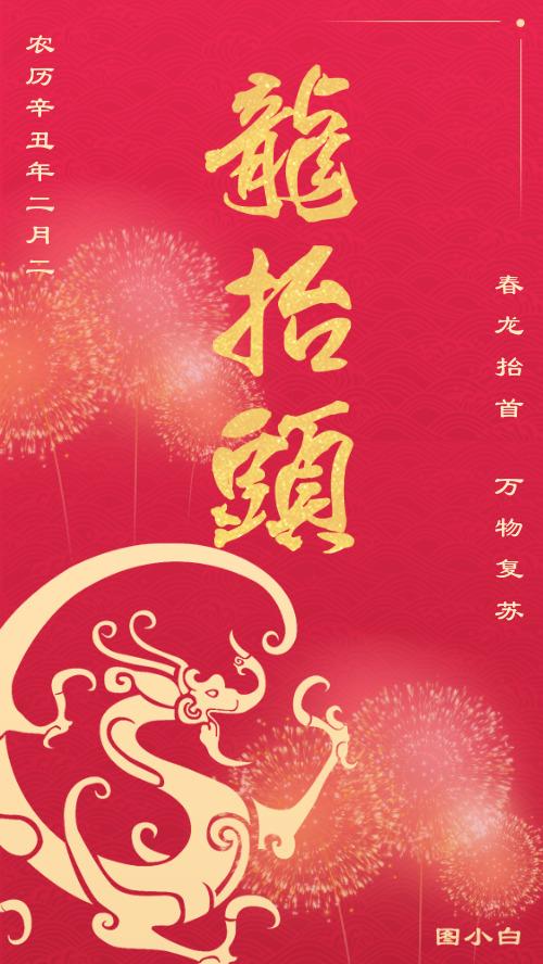 二月二龍抬頭龍騰傳統海報