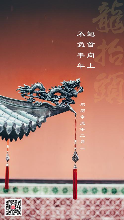 龍抬頭二月二春龍傳統節日