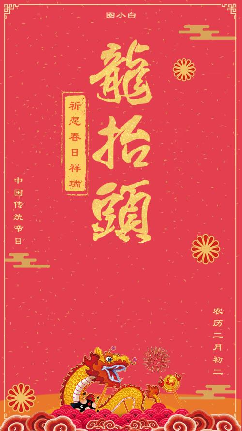 二月二龍抬頭傳統中國風節日海報