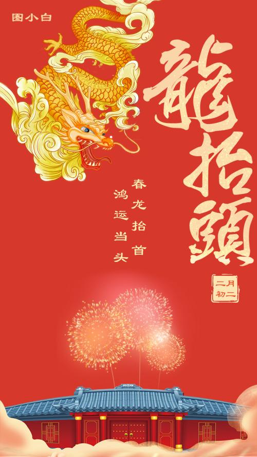 二月二龍抬頭喜慶龍騰傳統節日