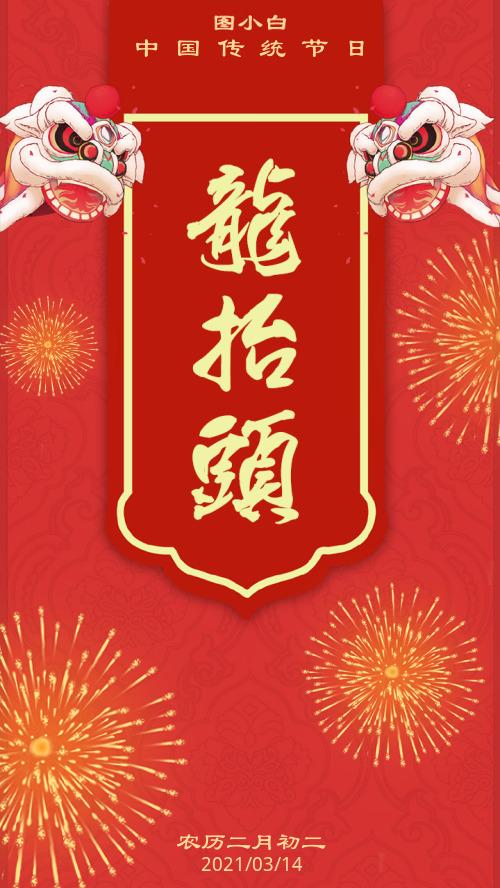 二月二龙抬头喜庆中国风传统节日hs