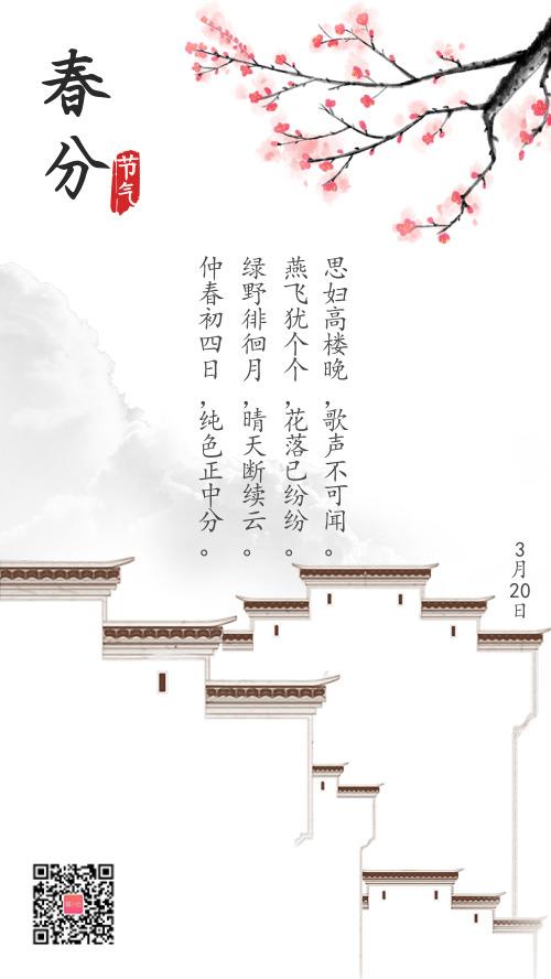 传统节气春分古风海报hs