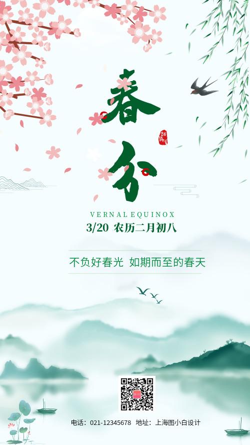 春天春分二十四節氣中國傳統節氣