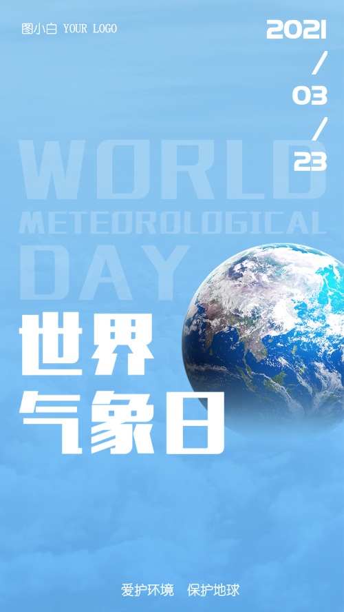 世界氣象日簡約海報
