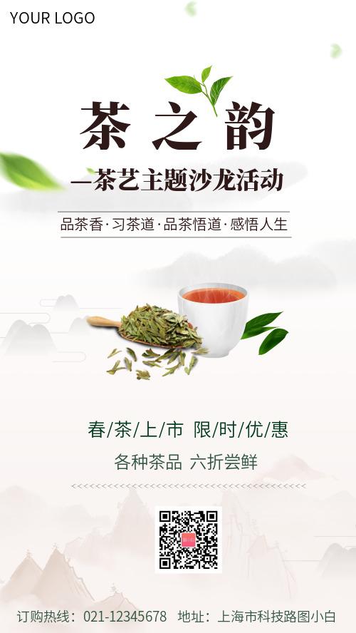 春茶沙龍活動