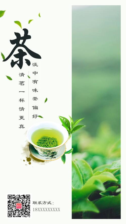 春茶茶葉清新宣傳海報