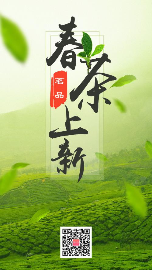 春茶茗品上新宣傳清新綠意海報