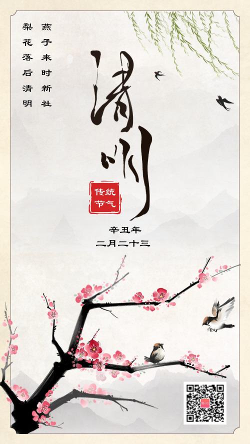 清明節花鳥柳樹燕子古風海報