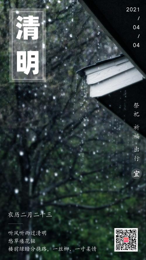清明檐下聽雨攝影圖文海報