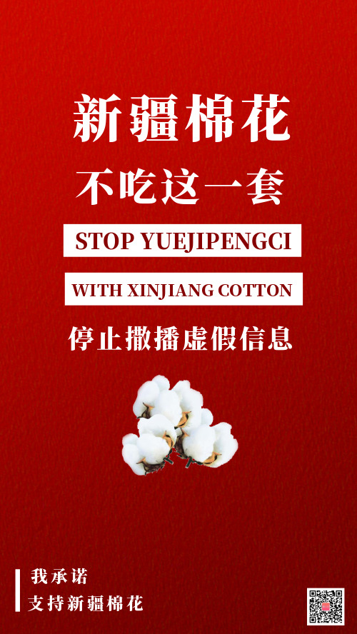 新疆棉花不吃這一套
