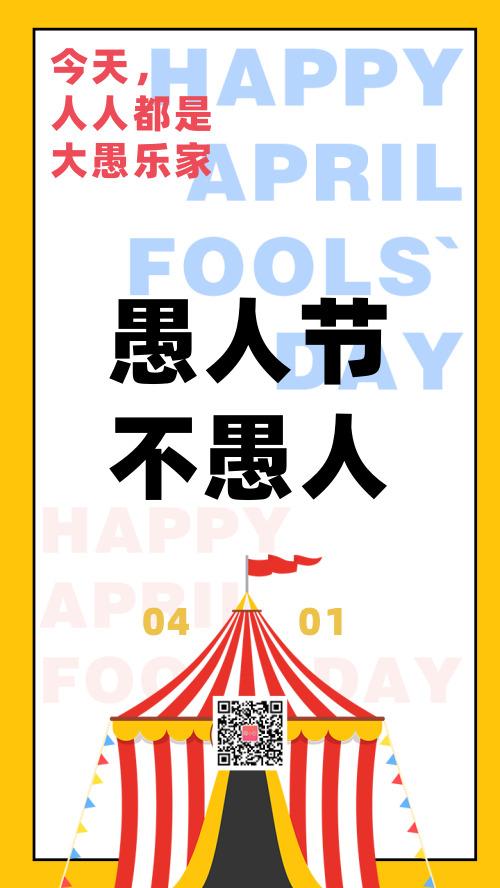 愚人节马戏团图文简约海报hs