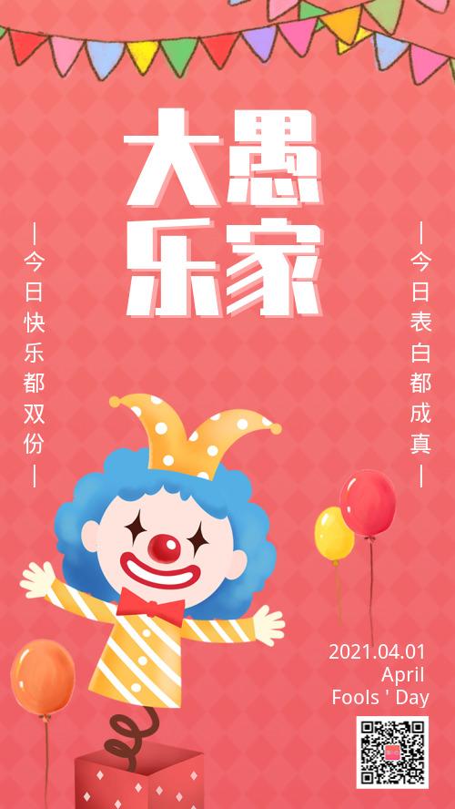 愚人節小丑歡樂卡通歡樂海報