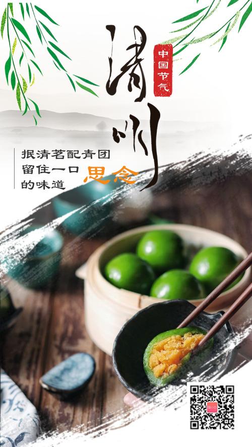 清明節傳統節氣青團圖文海報