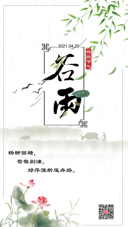 谷雨古風詩詞圖文節氣海報