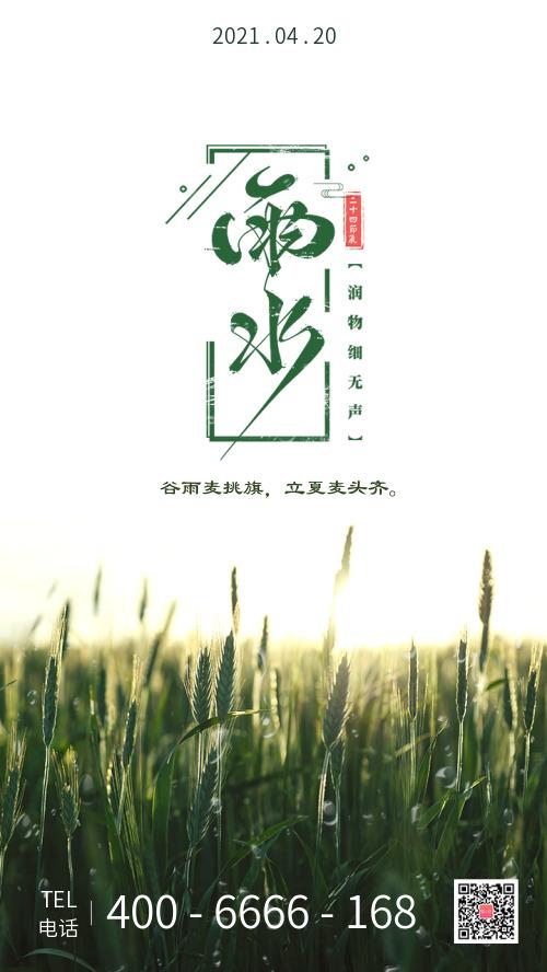 傳統節氣谷雨攝影意境海報