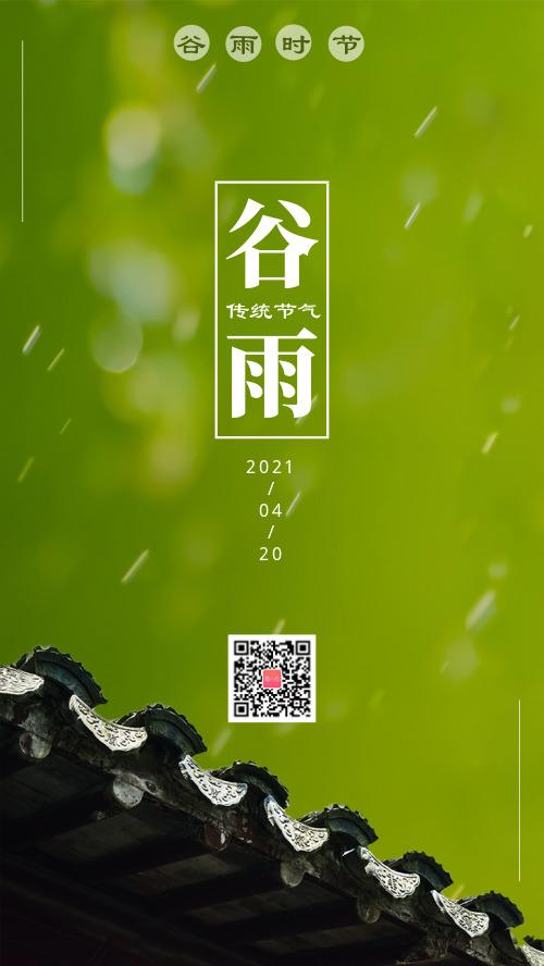 谷雨时节传统节气摄影清新海报