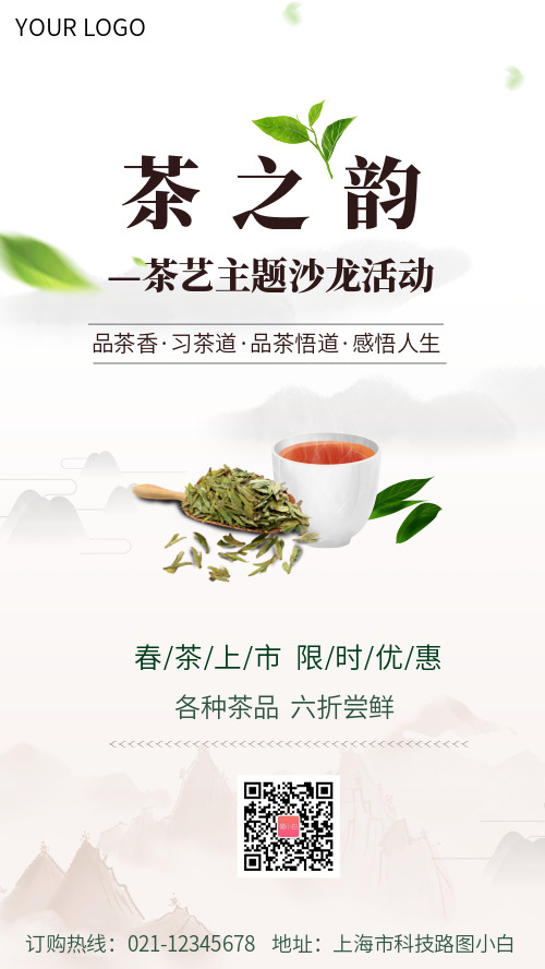 春茶沙龙活动CY