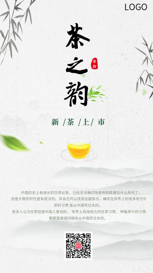 茶之韵春茶 CY