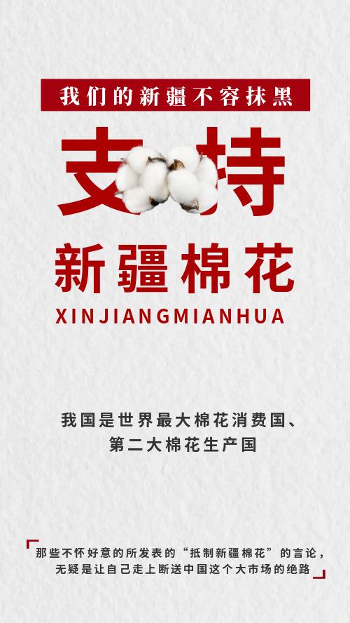 支持新疆棉花 CY