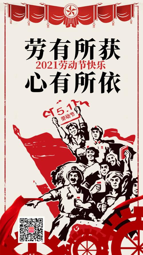 五一劳动节复古大字报图文海报