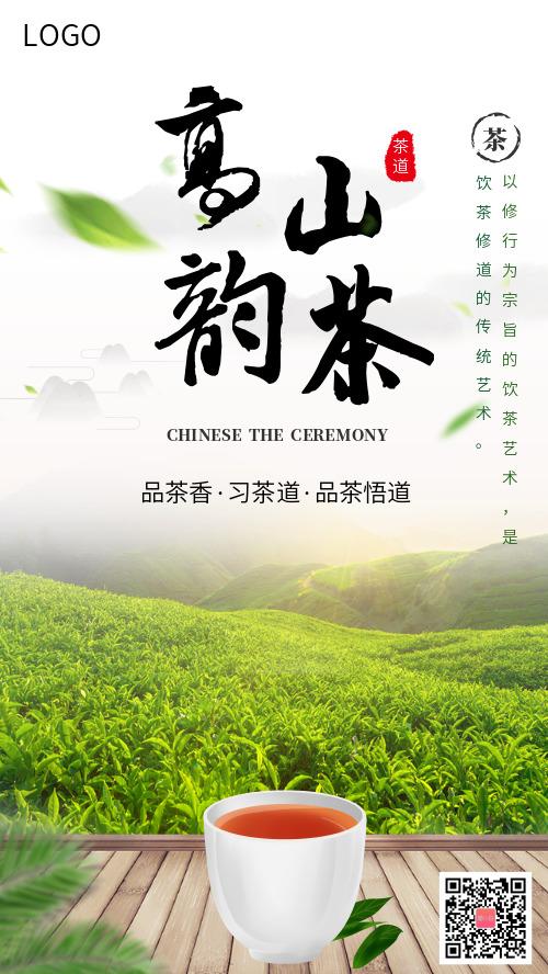 春茶节品茶 CY