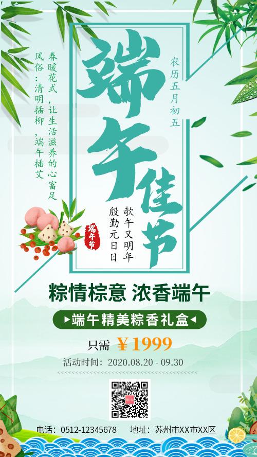 端午节传统节日粽子礼盒海报CY