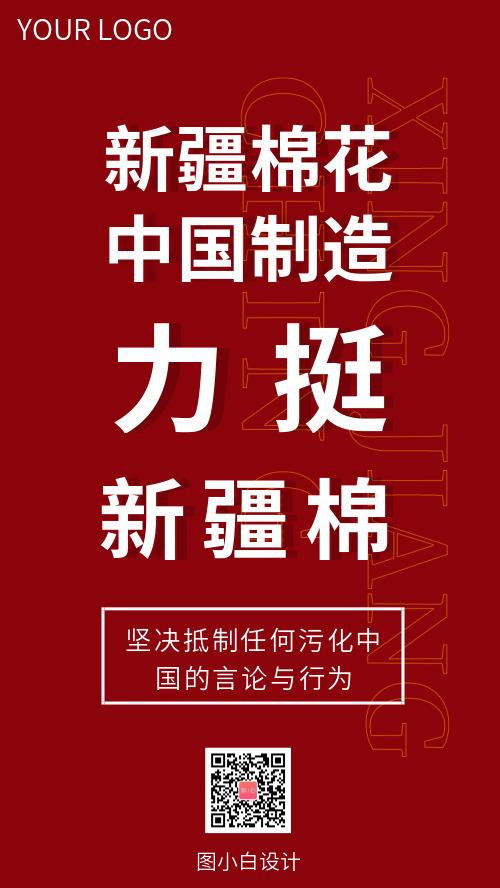 支持新疆棉 CY
