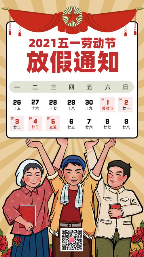 五一劳动节复古大字报放假通知