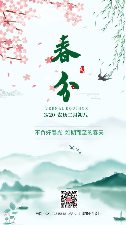 春分二十四节气中国传统节气CY
