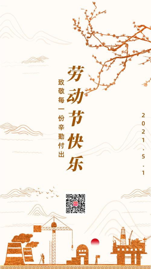 五一劳动节简约剪纸商务中国风