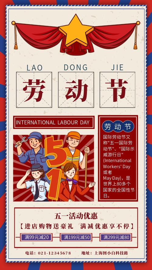 劳动节促销活动 CY
