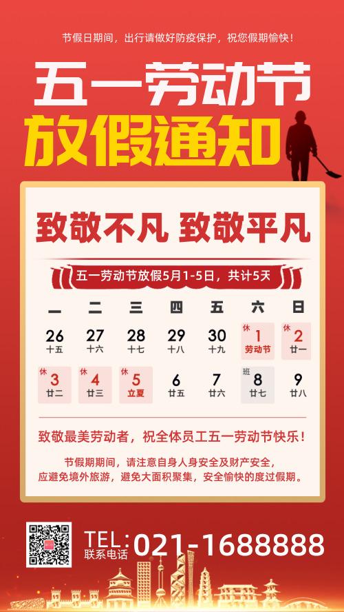五一劳动节放假通知喜庆红色商务