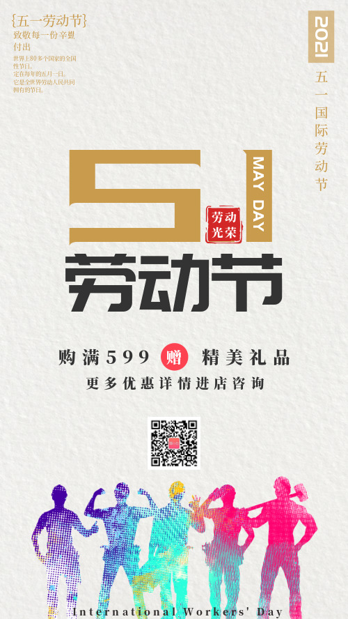 五一劳动节简约促销商务剪影海报