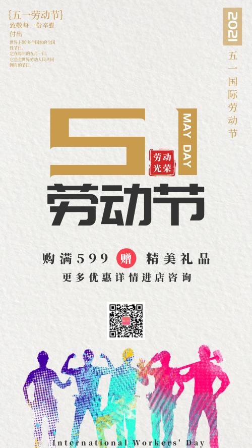 五一劳动节简约促销商务剪影海报HS