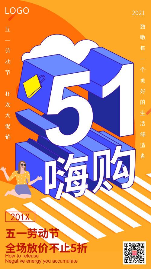 51促销海报 CY