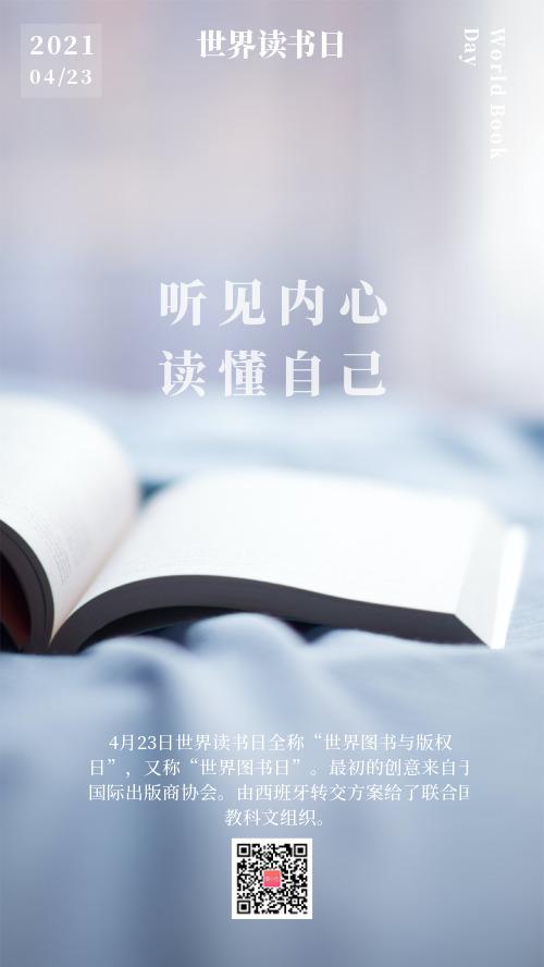 世界读书日阅读摄影文艺海报
