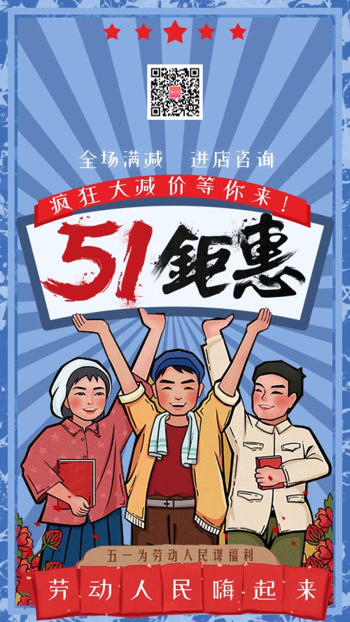 五一劳动节特惠活动促销复古海报HS