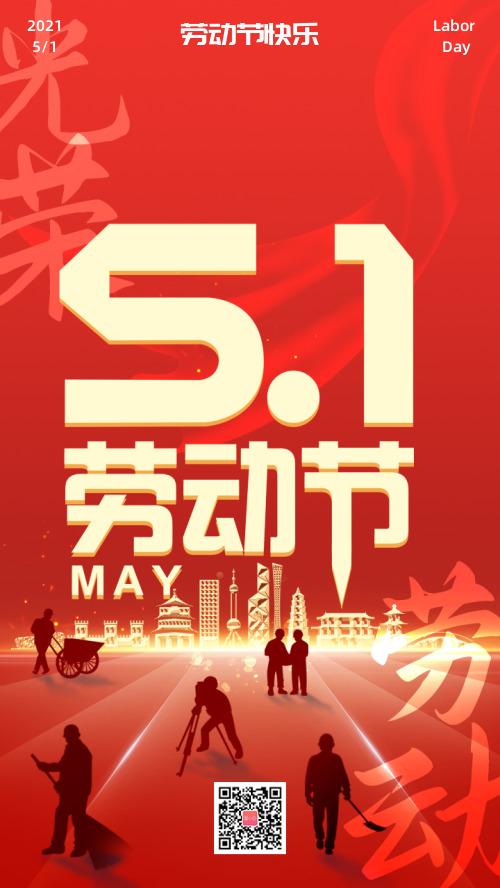 五一劳动节商务喜庆简约海报