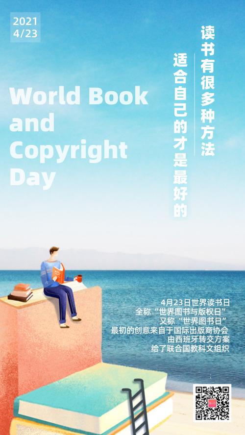 世界读书日创意插画摄影简约海报