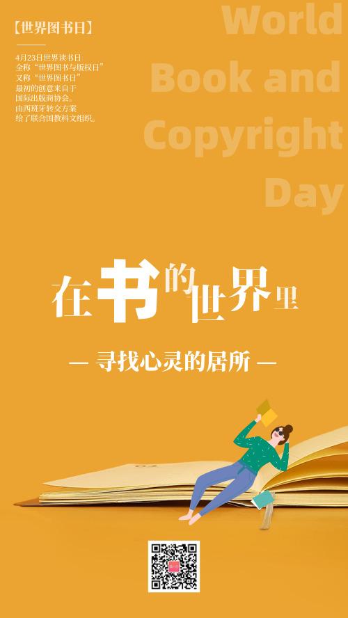 世界读书日简约文艺摄影海报HS