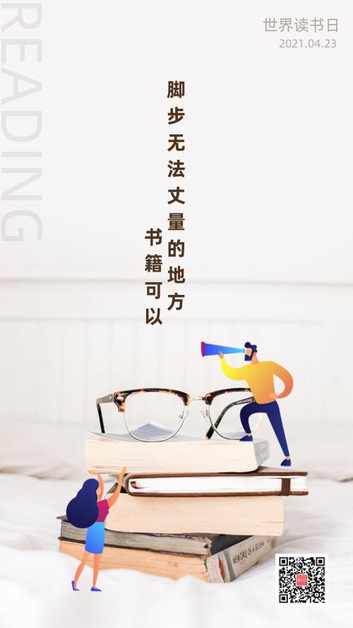 世界读书日书籍摄影简约海报