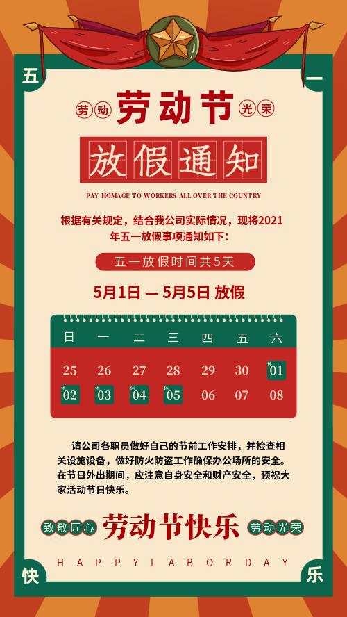 劳动节放假通知复古海报CY