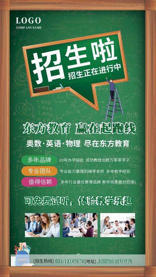 招生教育类复古海报CY
