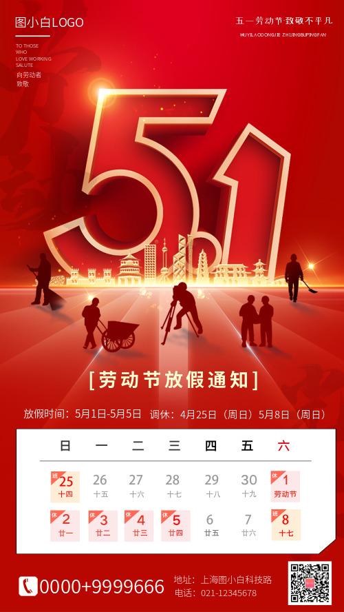 五一红色放假通知海报 CY